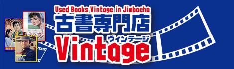 【東京・神田神保町の古書専門店:ヴィンテージ】