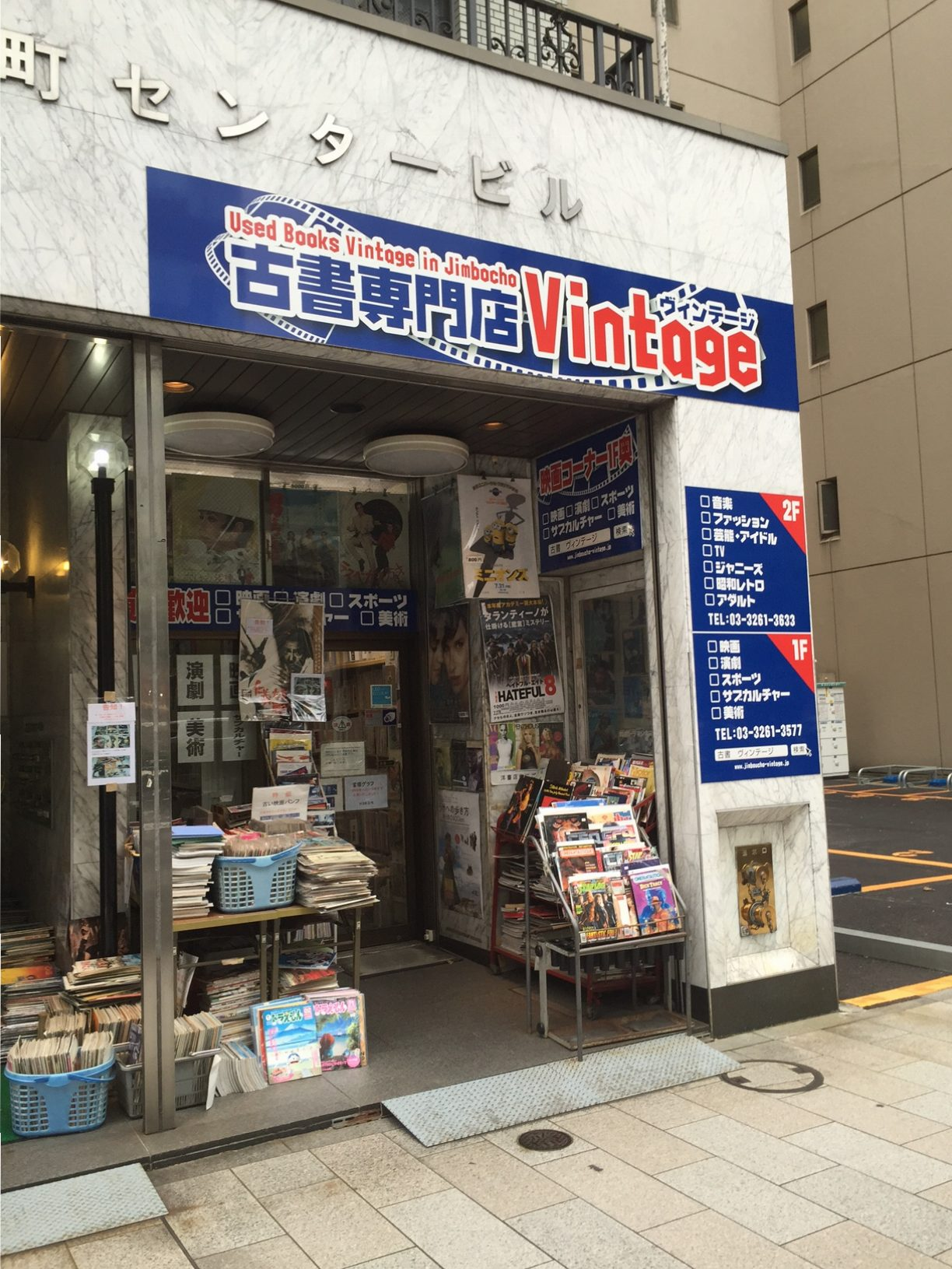 古書専門店 ヴィンテージ